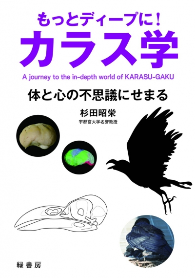 Karasugakuhyousi_