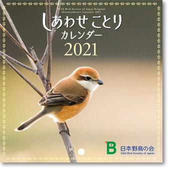 Kotorihyoushi2021_20200926102201