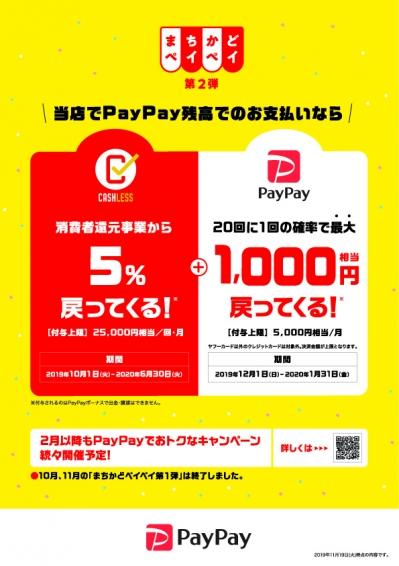 Paypay_machikado_2nd_poster_a4_v