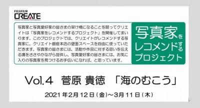 Sugawarakibent_20210206130201