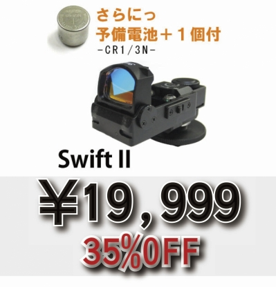Swift1_sale