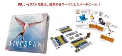 Wingspan1